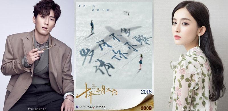 Câu chuyện tình của hai nhân vật chính Cận Nhiên và Viên Lai vẫn được khắc họa rõ nét và nguyên vẹn trong xuyên suốt phim