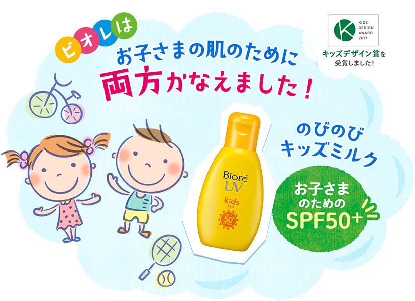 Sữa chống nắng cho trẻ em Biore UV Kids Milk là hàng nội địa của Nhật