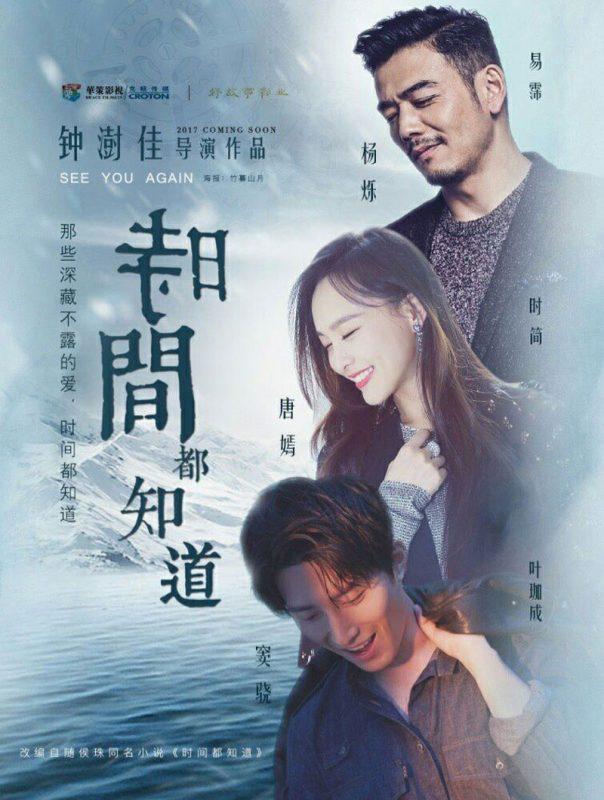 Bộ phim có sự góp mặt của Đậu Kiêu, Đường Yên, Dương Thước.